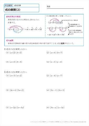多項式 単項式