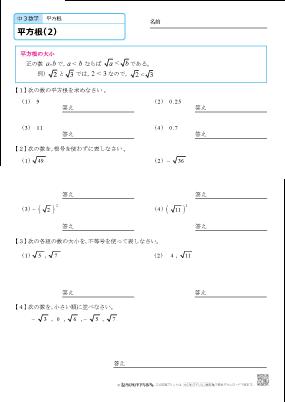 中学3年生 数学 平方根 問題プリント 無料ダウンロード