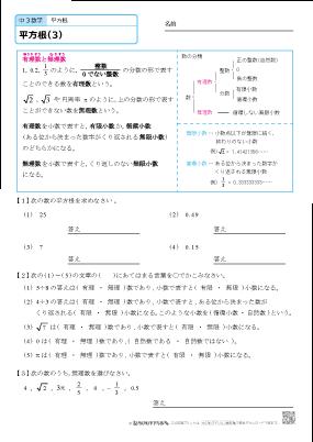 中学3年生 数学 【平方根 ... : 中1 数学 ドリル : 数学