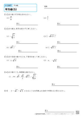 中学3年生 数学 【平方根】 問題プリント 無料ダウンロード・印刷