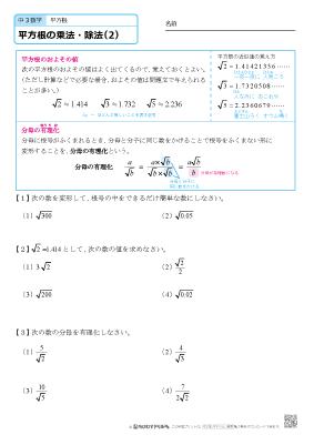 中学3年生 数学 平方根の乗法除法 問題プリント 無料