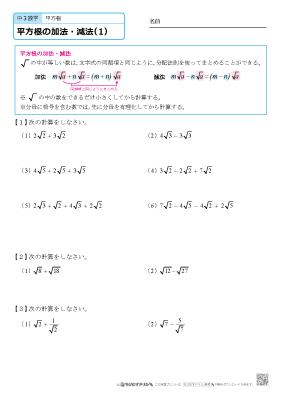 中学3年生 数学 平方根の加法減法 問題プリント 無料