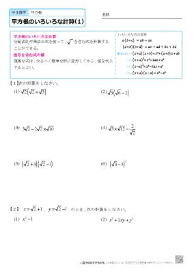 中学3年生 数学 平方根のいろいろな計算 問題プリント 無料