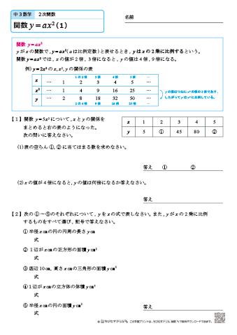 数学 【2次関数】 練習問題 ... : 数学 平方根 問題 : 数学