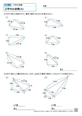 中学3年生 数学 【三平方の定理】 練習問題プリント