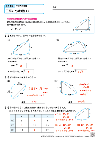 中学3年生 数学 【三平方の定理】 練習問題プリント|ちびむすドリル ...
