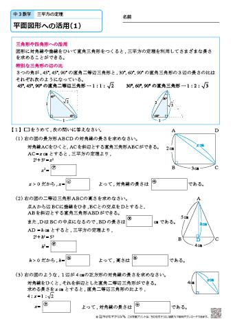 中学3年生 数学 三平方の定理平面図形への活用 練習問題