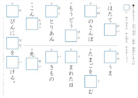 小学1年生 漢字テスト|ちび ... : 小学1年生漢字テスト : 漢字