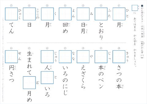 1年生の漢字テスト「数の漢字 ... : 1年生 漢字 テスト : 漢字