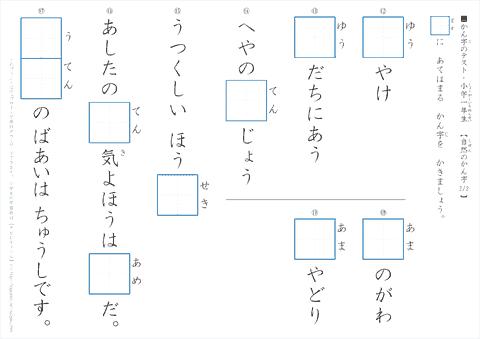 小学1年生の漢字テスト「自然 ... : 1年生 漢字 テスト : 漢字