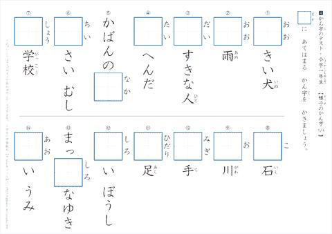 小学1年生 漢字テスト|ちび ...