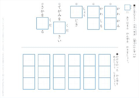 小学1年生の漢字テスト「様子 ...