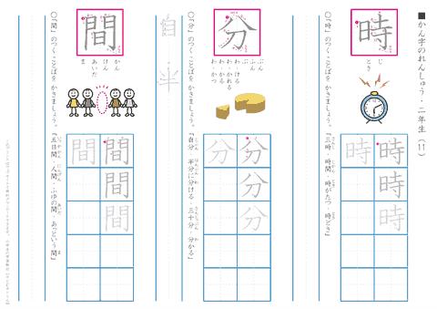 小学2年生・漢字練習プリント ... : 小学生 漢字 テスト 無料 : 小学生