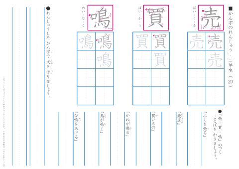 小学2年生・漢字練習プリント ... : 小学生 漢字テスト 問題 : 小学生
