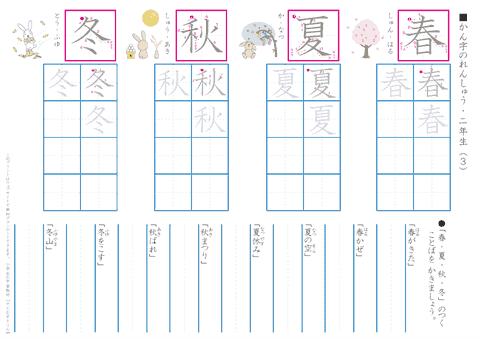 小学2年生 漢字練習プリント ...
