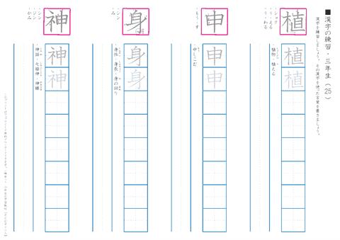 小学3年生の漢字練習・テスト ... : 小学3年生 漢字 : 漢字