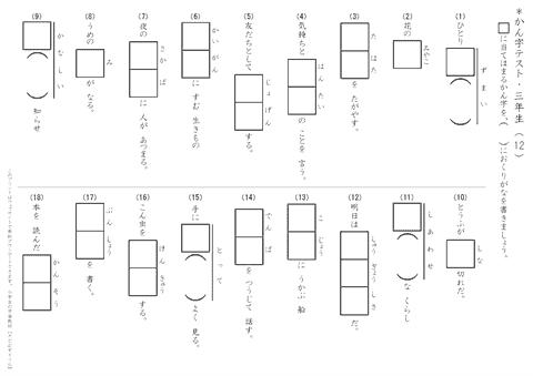 漢字 5年生漢字テスト : 小学3年生 漢字テスト|ちび ...