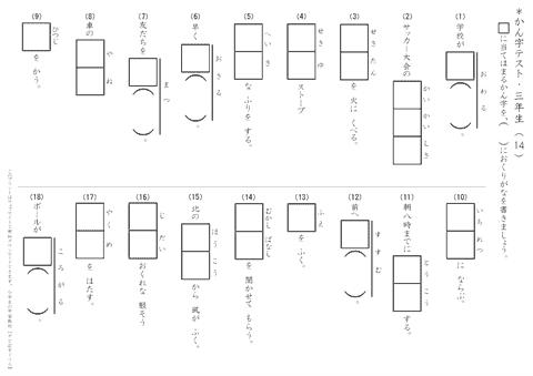 小学3年生 漢字テスト|ちび ... : 小学6年生漢字テスト : 漢字