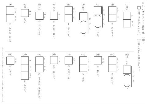 小学3年生 漢字テストちびむすドリル小学生