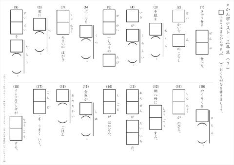 小学3年生 漢字テスト|ちび ... : 漢字 書き取り 無料 : 漢字