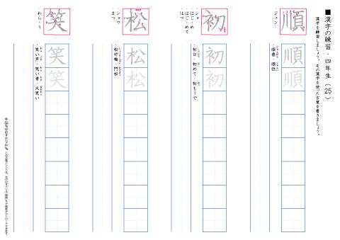 小学4年生の漢字練習・テスト ...