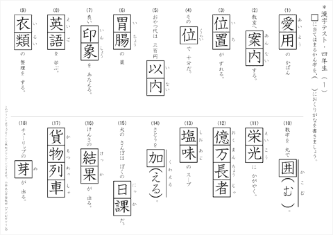 小学4年生 漢字テスト 【解答 ... : 3年で習う漢字 : 漢字