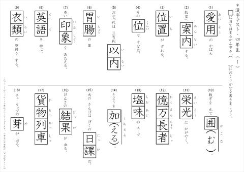 小学4年生 漢字テスト 【解答 ... : 小学4年生 漢字 : 漢字