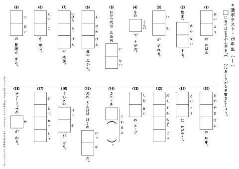 プリント 年生 漢字 4 小学4年生 漢字テスト(新学習指導要領対応)|ちびむすドリル【小学生】