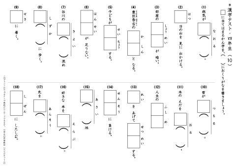 小学4年生 漢字テスト|ちび ...