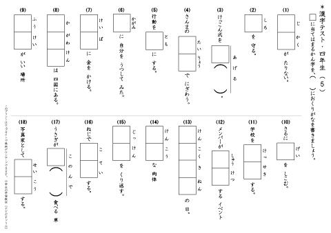 小学4年生 漢字テスト ちび ... : 書き取り練習 : すべての講義