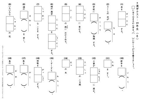 年生 4 漢字 プリント