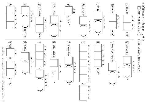 漢字 4年生で習う漢字 : 小学4年生 漢字テスト|ちび ...