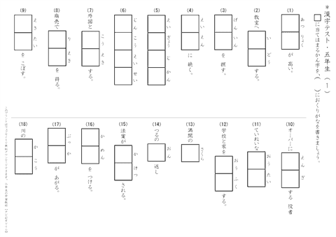 プリント 1年生 国語 プリント : 小学5年生 漢字テスト|ちび ...