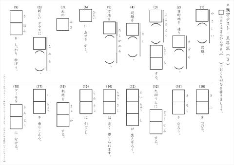 小学5年生 漢字テストちびむすドリル小学生