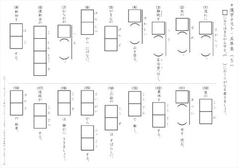 漢字 6年生で習う漢字 : 小学5年生 漢字テスト ちび ...
