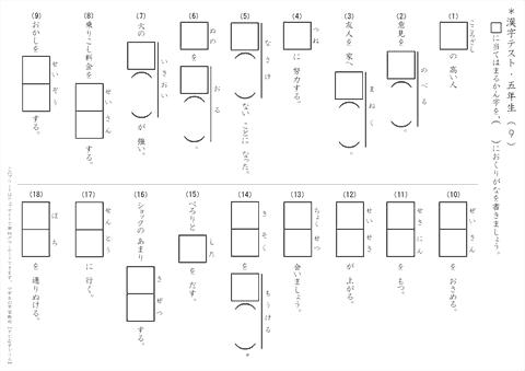 ... 漢字テスト|ちびむすドリル : ちびむすドリル 漢字 : 漢字