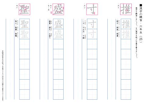 小学6年生の漢字練習・テスト ... : 小学6年生 漢字 : 漢字