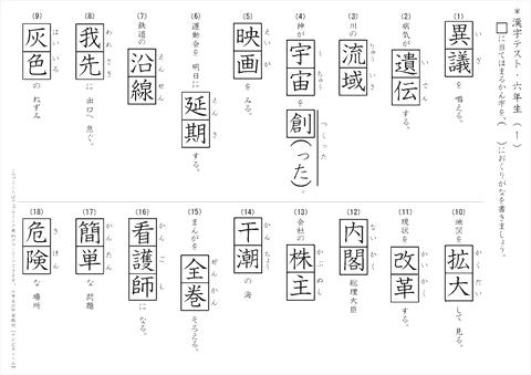 小学6年生の漢字テスト 解答 ... : 小学6年生 漢字 : 漢字
