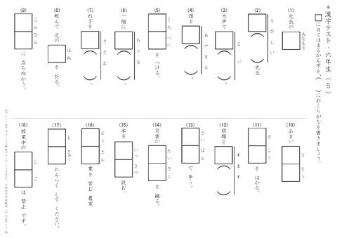 小学6年生 漢字テストちびむすドリル小学生