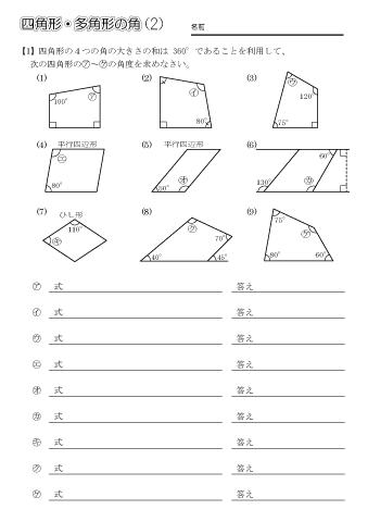 四角形・多角形の角 問題プリント(2)