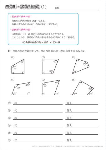 このページのプリントを全部 ... : 円面積の求め方 : すべての講義