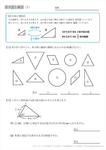 小学6年生の算数 図形の拡大 ...