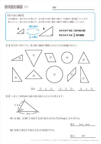 このページの答えのプリント ... : 図形の体積の求め方 : すべての講義