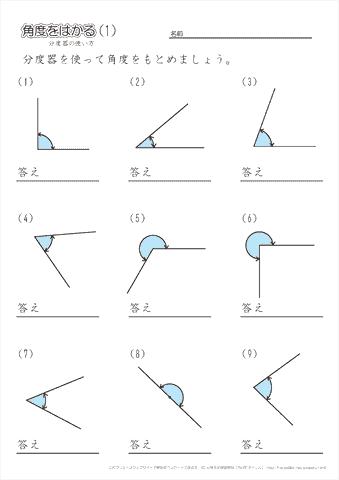 小学4年生の算数 分度器を ... : 円柱の体積の求め方 : すべての講義