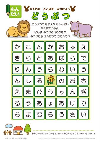 ひらがな知育プリント 【かく ... : 幼児無料ドリル : 幼児