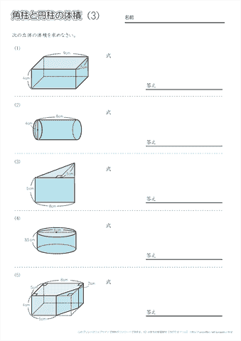 角柱や円柱の体積の求め方 ... : 図形の体積の求め方 : すべての講義