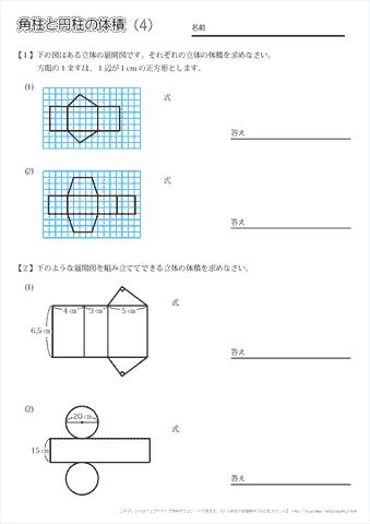 小学6年生の算数 角柱や円柱 ... : 小学5年生算数体積 : 算数