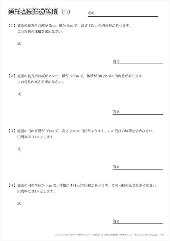 小学6年生の算数  角柱や円柱の体積の求め方・公式 問題プリント