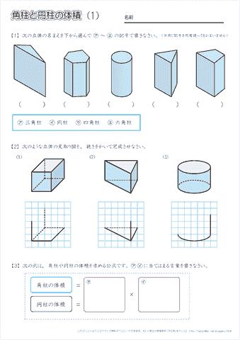 の 方 求め 直方体 の 表面積 体積・表面積