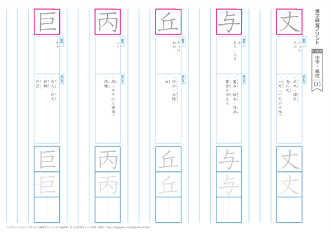 漢字 ドリル 無料